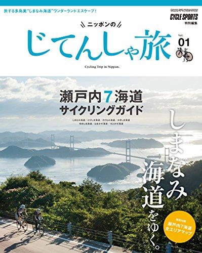 ニッポンのじてんしゃ旅 Vol.01 しまなみ海道をゆく。瀬...