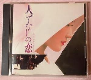 人でなしの恋 オリジナル・サウンドトラック