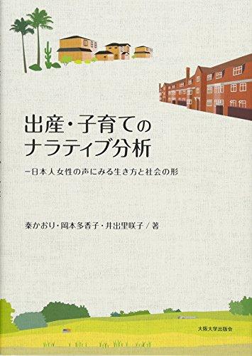 [画像:出産・子育てのナラティブ分析―日本人女性の声にみる生き方と社会の形]
