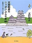 太田和彦のニッポンぶらり旅2 故郷の川と城と入道雲