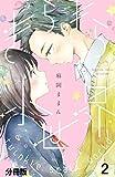 きらきら小世界 分冊版(2) (別冊フレンドコミックス)