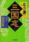 三国志〈3の巻〉玄戈の星 (ハルキ文庫―時代小説文庫)