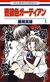 薔薇色ガーディアン 1 (花とゆめコミックス)