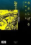 貸本戦記漫画集(7)鬼軍曹 他 (水木しげる漫画大全集)