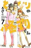 となりの怪物くん(7) (デザートコミックス)