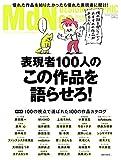 月刊MdN 2016年 8月号(特集:表現者100人の「この作品を語らせろ!」)[雑誌]