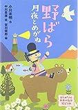 はじめてよむ日本の名作絵どうわ (1) 野ばら・月夜とめがね