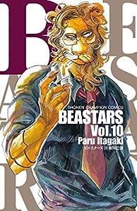 BEASTARS 10巻 表紙画像