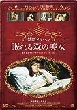 禁断メルヘン 眠れる森の美女[DVD]