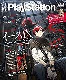 電撃PlayStation Vol.680 [雑誌] 画像