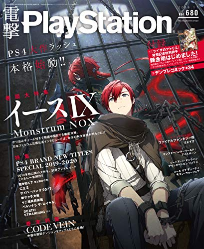 電撃PlayStation Vol.680 [雑誌]