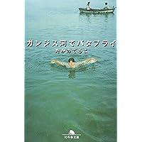 ガンジス河でバタフライ (幻冬舎文庫)
