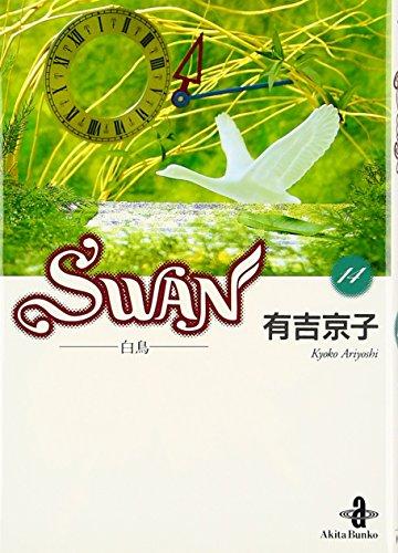 Swan―白鳥 (14) (秋田文庫)の詳細を見る