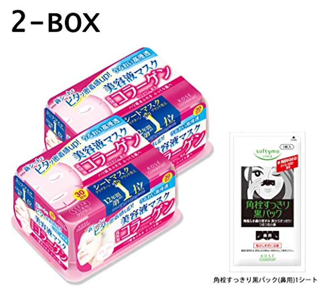 恋人変換する想像する【Amazon.co.jp限定】 KOSE コーセー クリアターン エッセンスマスク (コアーゲン) 30回 2P + おまけ付 フェイスマスク 30枚入り×2個+おまけ付き
