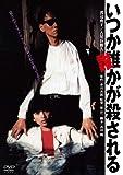いつか誰かが殺される 角川映画 THE BEST [DVD]