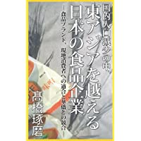 国内人口減少の中、東アジアを越える日本の食品企業 グローバル経営シリーズ