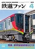 鉄道ファン 2019年 04月号 [雑誌]