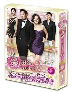 愛もお金になりますか? DVD BOX I