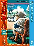 プレイボール2 7 (ジャンプコミックスDIGITAL)