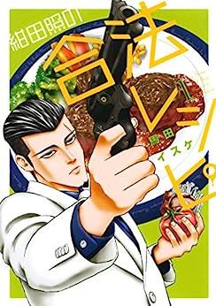 [馬田イスケ]の紺田照の合法レシピ(1) (月刊少年マガジンコミックス)