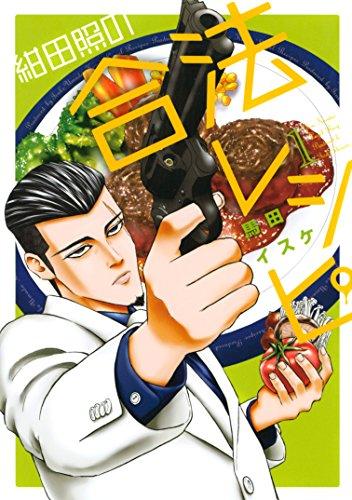 漫画『紺田照の合法レシピ』の感想・無料試し読み