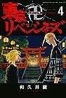 東京卍リベンジャーズ 第4巻