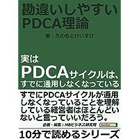 勘違いしやすいPDCA理論~実はPDCAサイクルは、すでに通用しなくなっている10分で読めるシリーズ