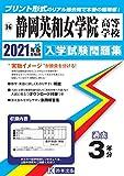 静岡英和女学院高等学校過去入学試験問題集2021年度受験用 (静岡県高等学校過去入試問題集)