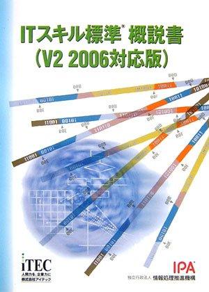 ITスキル標準 概説書 (V2 2006対応版)の詳細を見る