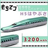 もちてつ H5 はやぶさ 北海道新幹線 新幹線型モバイルバッテリー 3200Ah 携帯充電器