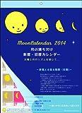 2014 月の満ち欠け 壁掛カレンダー C-561-mp
