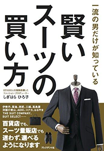 一流の男だけが知っている 賢いスーツの買い方