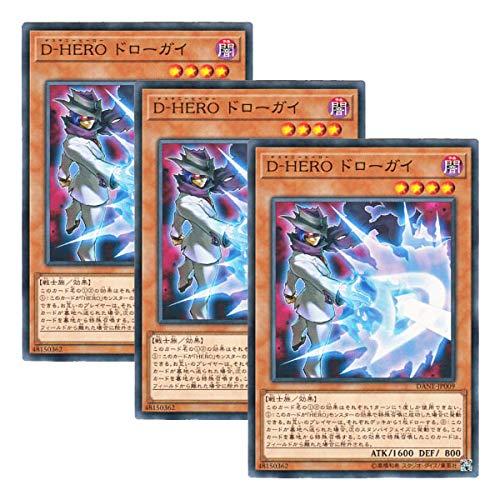 【 3枚セット 】遊戯王 日本語版 DANE-JP009 D-HERO ドローガイ (ノーマル)