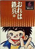 おれは鉄兵〈30〉 (1980年) (ちばてつや漫画文庫)