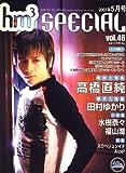 hm3 SPECIAL (エイチエムスリー スペシャル) 2007年 05月号 [雑誌]