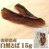 【メール便】 山形県産白鮭とば15グラム(無添加) 【送料込】 [白鮭とば15g]