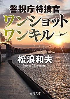 ワンショット ワンキル: 警視庁特捜官 (徳間文庫 ま 20-3)