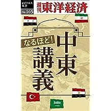なるほど!中東講義―週刊東洋経済eビジネス新書No.165