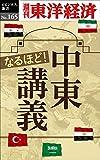 なるほど!中東講義—週刊東洋経済eビジネス新書No.165 -