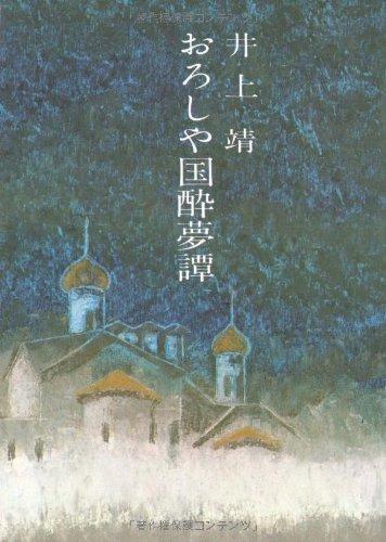 おろしや国酔夢譚 (文春文庫)の詳細を見る