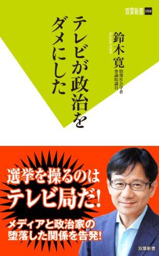 Amazon.co.jp: テレビが政治を...