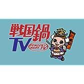 戦国鍋TV ミュージック・トゥナイト スペシャル下巻