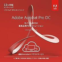 Adobe Acrobat Pro DC 12か月版(2018年最新PDF)|Windows/Mac対応|パッケージ(カード)コード版
