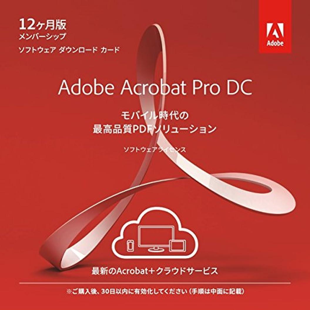 獲物谷苛性Adobe Acrobat Pro DC 12か月版(2019年最新PDF)|Windows/Mac対応|パッケージ(カード)コード版