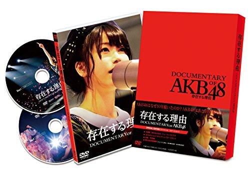 【早期購入特典あり】存在する理由 DOCUMENTARY of AKB48 DVDスペシャル・エディション(映画フィルム風しおり付※ランダム1種)の詳細を見る