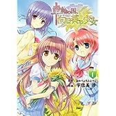 車輪の国、向日葵の少女 1 (電撃コミックス)
