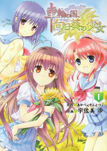 車輪の国、向日葵の少女 1 (電撃コミックス)の詳細を見る