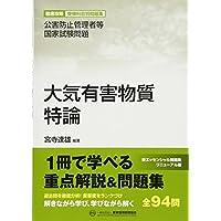 大気有害物質特論―公害防止管理者等国家試験問題 (徹底攻略受験科目別問題集)