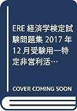 PDFを無料でダウンロード ERE(経済学検定試験)問題集〈2017年12月受験用〉
