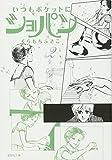 いつもポケットにショパン (2) (集英社文庫―コミック版)